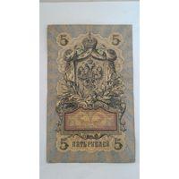 5 рублей 1909 год Коншин-Сафронов