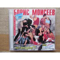 Борис Моисеев  – Потанцуем?! (CD)