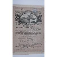 Облигация  1917 г  заем свободы 100 р