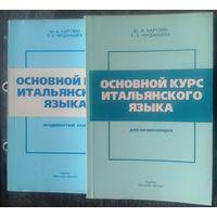 Карулин Ю.А., Черданцева Т.З. Основной курс итальянского языка в 2томах (для начинающих+для продвинутых)