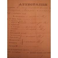 АТТЕСТАЦIЯ ученицы 2-го класса Глуховской Женской Прогимназии за четвертую четверть 1889/1890 учебного года.