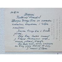 Гаврила Иванович Горецкий автограф