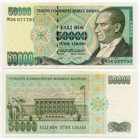 Турция. 50 000 лир (образца 1995 года, P204, XF)