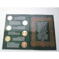 Набор Православные Святые 2008 г