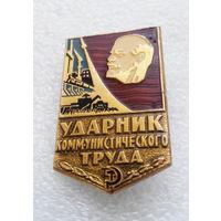 Ударник Коммунистического Труда. Не частое клеймо #0467-LP8