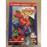 Человек-Паук. 5 томов. Ultimate Spider-man. Марвел