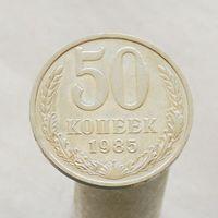 50 коп 1985