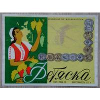 Этикетка. вино СССР-МССР. 0078