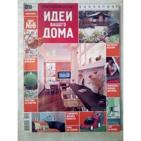 Идеи Вашего Дома 2007-06 журнал дизайн ремонт интерьер