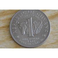 Гайана 1 доллар 1970  ФАО