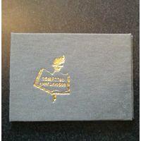 Общество книголюбов, членский билет