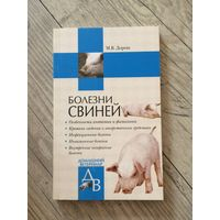 Свиноводство. Заболевания свиней (5 книг)