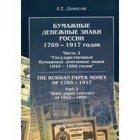 Денисов - Бумажные денежные знаки 1840-1896 - на CD
