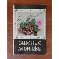 """Комплект открыток """"Зимние мотивы"""" (бонус при покупке моего лота от 5 рублей)"""