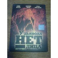 У дьявола нет лица (DVD фильм) лицензия