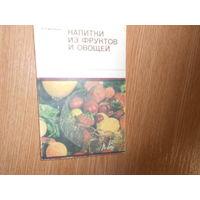 Мучкин А.Н. Напитки из фруктов и овощей. 500 рецептов (приготовление в домашних условиях).