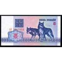 Беларусь. 5 рублей образца 1992 года. Серия АП. UNC