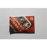 Пачка уголков для фотокарточек, 100 штук, 1982 год, не вскрытая.