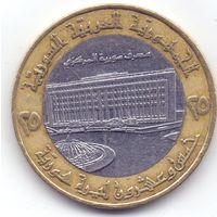 Сирия (САР), 25 фунтов 1996 года.