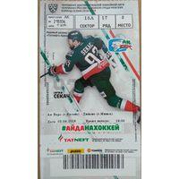 Хоккей Билеты КХЛ  АК Барс - Динамо Минск 03.09.2018