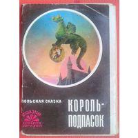 """Худ.Канторов. Польская сказка """"Король-подпасок"""". 1976г. Комплект 22 открытки"""