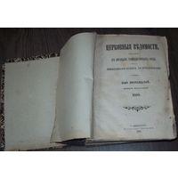 Церковные ведомости 1899 год.