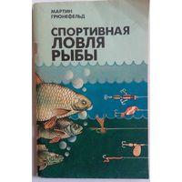 Спортивная ловля рыбы. Мартин Грюнефельд.  Полымя .1990. 96 стр.