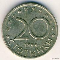 Болгария 20 стотинок 1999
