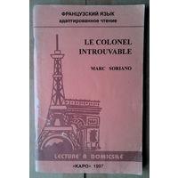 """""""Le colonel introuvable"""" (на французскай мове)"""