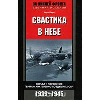 Барц. Свастика в небе. Борьба и поражение германских военно-воздушных сил. 1939-1945