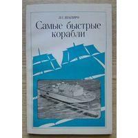 """Л. С. Шапиро """"Самые быстрые корабли"""""""