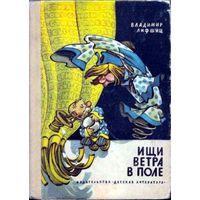 Ищи ветра в поле. Владимир Лифшиц. Иллюстрации художника Е. Мигунова. Детская литература. 1971.