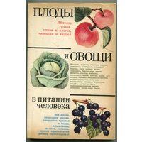 Плоды и овощи в питании человека. Кулинарные рецепты. 1984.минск