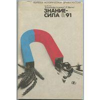 "Журнал ""Знание-Сила"", 1991, #8"