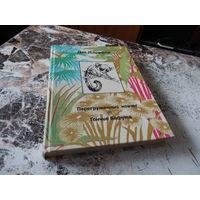 """Дж.Даррелл. Перегруженный ковчег. Гончие Бафута. М., """"Мысль"""". 1977"""