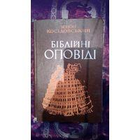 Библейские сказания на украинском языке