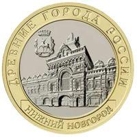 10 рублей Нижний Новгород  2021 год  (Тираж 1млн.) НОВИНКА