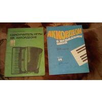 Самоучитель игры и сборник нот для аккордеона.