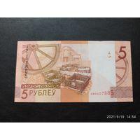 5 рублей 2009 г. серия АМ