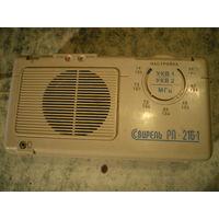 """Радиоприемник """"Свирель РП-216-1"""", УКВ 66-108 МГц."""