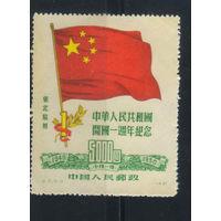 Китай Северо-Восточный 1950 1-я годовщина КНР Выпуск без клея #181*