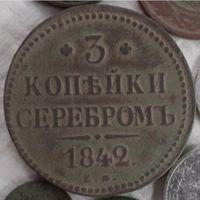 3 копейки серебром 1842 года ЕМ, Николай I, состояние!