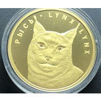 Рысь 50 рублей, золото