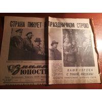Газета 1963 года. ВЛКСМ Знаня юность