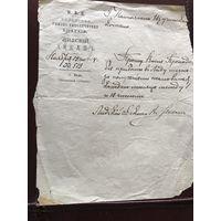 Документ Лидский декан.Лида.1914г.