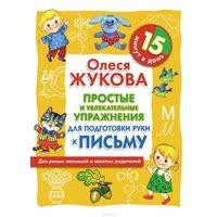 Простые и увлекательные упражнения для подготовки руки к письму. Олеся Жукова
