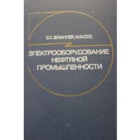Электрооборудование нефтяной промышленности. С.Г. Блантер, И.И. Суд. Учебник для техникумов. 1979 год