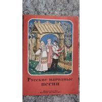 Русские народные песни.\12