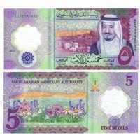 Саудовская Аравия 5 риалов 2020 год UNC (полимер) НОВИНКА