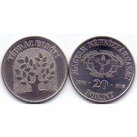 Венгрия, 20 форинтов 1984 года. Лесное хозяйство для развития.